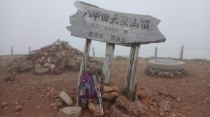 八甲田 大岳 山頂  1584m