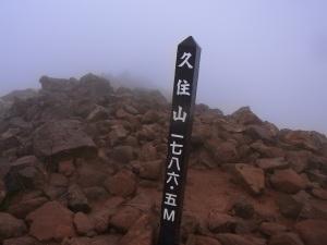 久住山(本当はここから阿蘇方面が綺麗に見えるんですが)